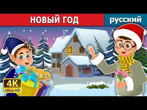 НОВЫЙ ГОД | The New Year Story | сказки на ночь | русский сказки