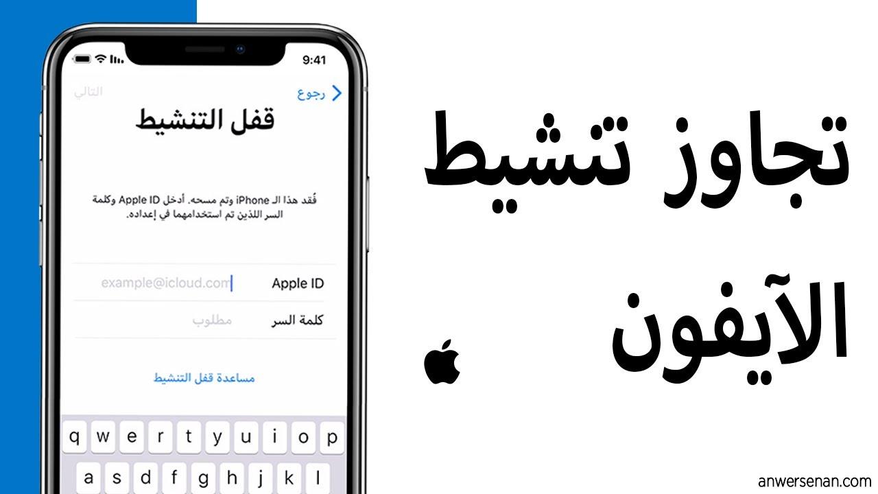 تجاوز تنشيط Iphone وحذف حساب آيكلود بدون باسورد Youtube