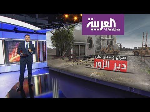 دير الزور تشكل الملاذ الأخير لتنظيم داعش  - نشر قبل 10 ساعة