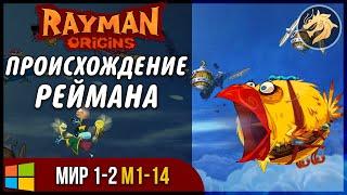 Rayman Origins / Происхождение Раймана | Прохождение E1-2 M1-14