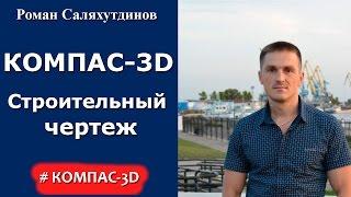 КОМПАС-3D. Урок. Создаем строительный чертеж