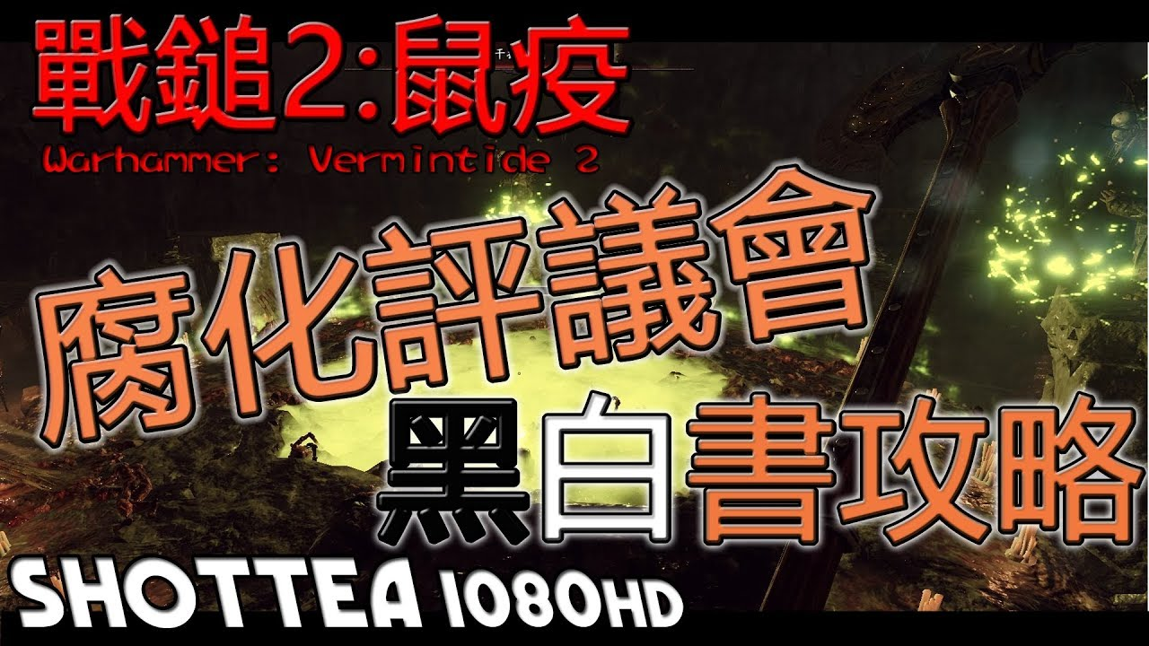 《ShotTea》『戰鎚2 : 鼠疫』「動作冒險」腐化評議會-黑白書攻略 - YouTube