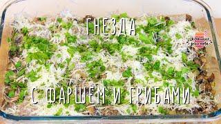 🍝 Макароны гнёзда с фаршем и грибами запечённые в духовке. Рецепт. Как приготовить гнезда в духовке
