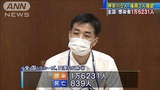 神奈川5人、福岡3人 全国感染者1万6231人に(20/05/25)