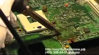 Ремонт ноутбука. Замена видеочипа на ИК станции