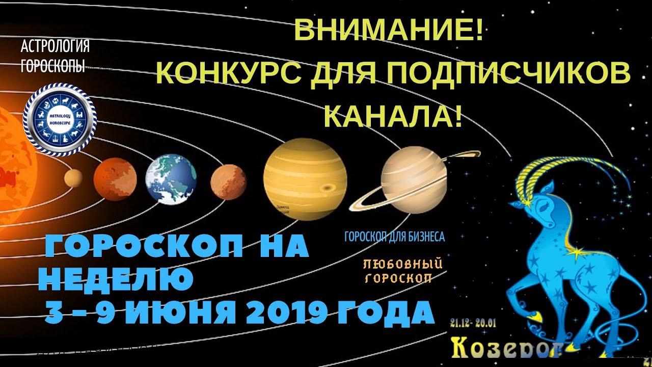 Козерог. Гороскоп на неделю с 3 по 9 июня 2019. Любовный гороскоп. Гороскоп для бизнеса.