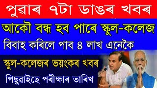Morning Good News all people | Bank account new offer | school college Big Annouce | Assamese news