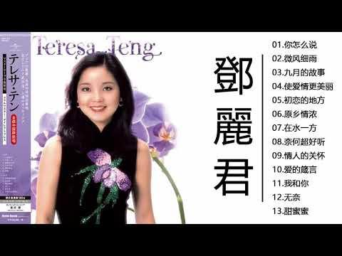鄧麗君 - 永恒鄧麗君柔情經典 (CD2)《甜蜜蜜+小城故事+月亮代表我的心+我只在乎你 +你怎麽說+酒醉的探戈 》Teresa Teng Full Album
