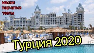 Отдых в Турции 2020 Granada Luxury Belek Гранада Лакшери Белек Турция в коронавирус Анталья Белек