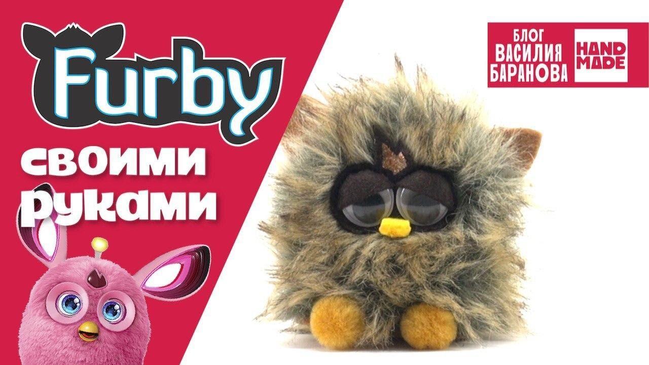 Фёрби своими руками