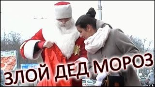 Приколы над людьми / Злой Дед Мороз