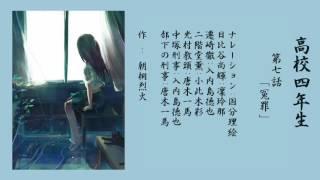 ラジオ「おはなし☆ねこ広場」にて放送していたラジオドラマ第一弾です!...