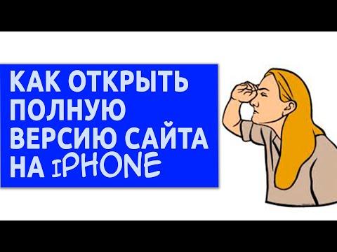 Как открыть полную версию сайта на IPhone