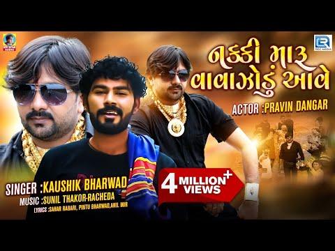 NAKKI MARU VAVAJODU AAVE Lyrics   Kaushik Bharwad Mp3 Song Download