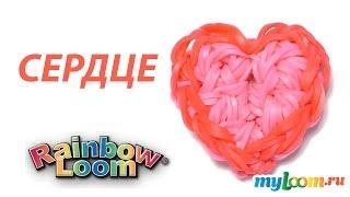 СЕРДЦЕ из резиночек Rainbow Loom Bands. Урок 314 | Heart Rainbow Loom