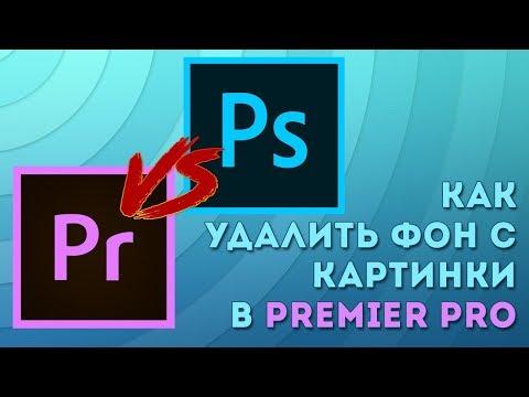 Как удалить фон с картинки в Adobe Premier Pro и Photoshop и вставить картинку в видео? И Страйк..