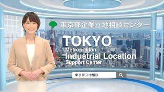東京都企業立地相談センター(30秒版)