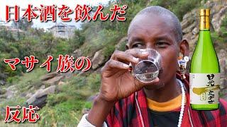 マサイ族に日本酒を飲んでもらったらどんな反応をするのか!? もちろん...