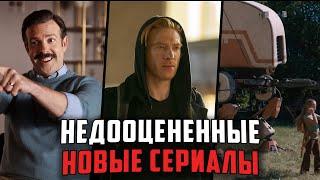 7 Достойных новых сериалов, о которых многие не знают!