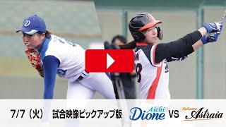 【女子プロ野球】ディオーネvsアストライア第3戦ダイジェスト版