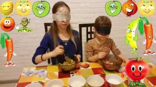 Челлендж Сделай салат с закрытыми глазами. Овощи против фруктов