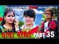 Khandesh Ka DADA Part 35 छ ट द द क इम शनल ड र म II Khandesh Fun 2018 II mp3