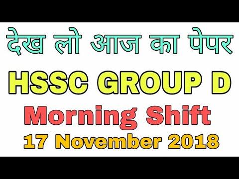 Morning Shift HSSC GROUP D Paper 17 Nov. 2018