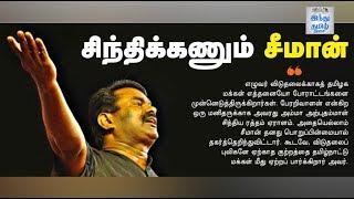 seeman-seeman-speech-hindu-tamil-thisai