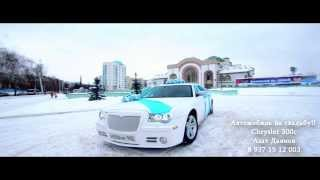 Автомобиль на свадьбу!! Chrysler 300c. Белая матовая. Голубое украшение.