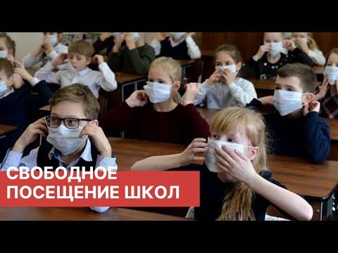 Свободное посещение школ в Москве из-за коронавируса. Подробности
