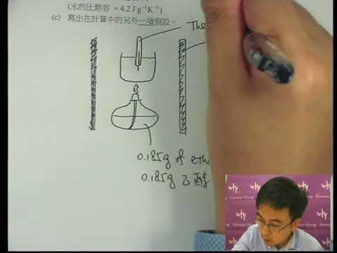 Herman Yeung HKDSE Chem Sample Paper IB Q5a B Chemical Reactions Energy