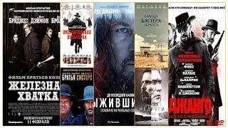 Лучшие вестерны современности / The best westerns of our time