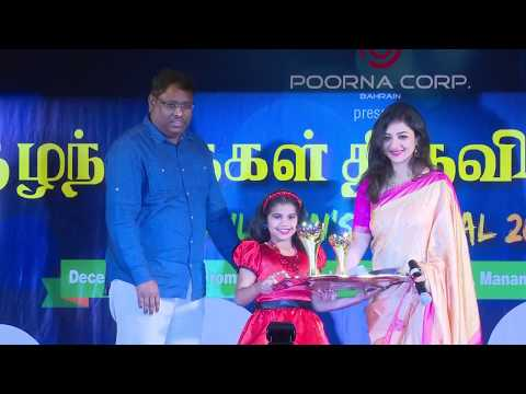 Children's Festival 2017 Grand Finale - Mathumitha receives award from Ilankumaran
