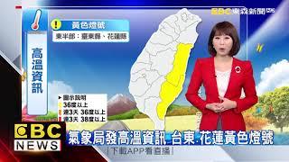 氣象時間 1080706 早安氣象 東森新聞