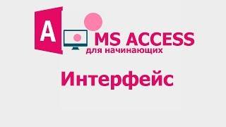 MS Access для начинающих.Урок 1. Интерфейс