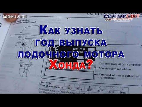 Как определить год выпуска лодочного мотора mercury