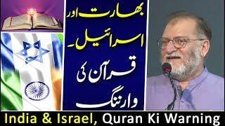 Warnings by Quran | Orya Maqbool Jan