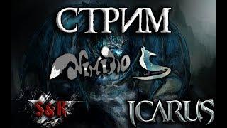 Icarus online. Первый день ОБТ. Логин подняли