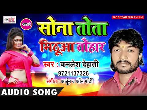 Sona Tota Mithuwa Tohaar ~ Kamlesh Dehati New Song ~ Bhojpuri Top Dugola Song 2018 ~ Team Film