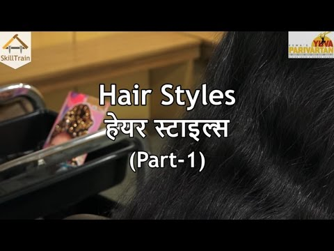Learning Hair Styles (Part-1) (Hindi) (हिन्दी)