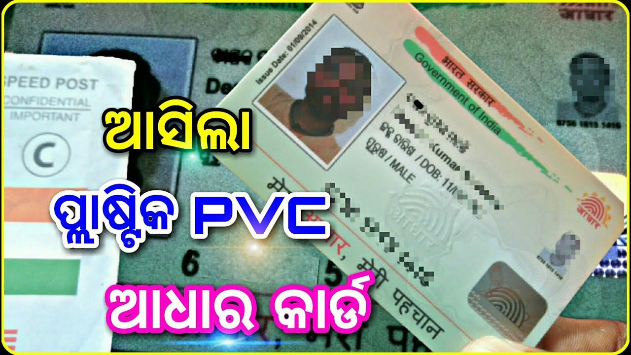 pvc aadhar card unboxing uidai plastic aadhar cardpvc