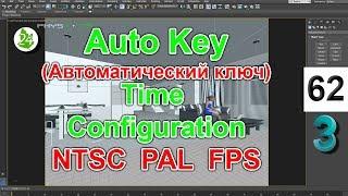 Создание анимации 📹 Auto Key 3ds max. Настройка Time Configuration. Анимация камеры. NTSC. PAL. FPS