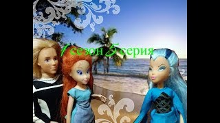 "Сериал Winx ""Тайна острова Мако"" 1 сезон 5 серия."
