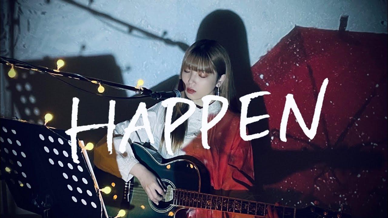헤픈 우연 (HAPPEN) / 헤이즈 (Heize) Cover by 野田愛実(NodaEmi)
