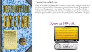 Неизвестная Библия Обзор книги