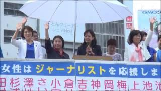 7月29日、青木愛参議院議員が新宿駅東口から東京都知事選鳥越俊太郎候補...