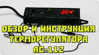 Обзор  и инструкция для  терморегулятора Ringder AC-112
