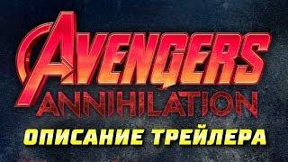 Первый трейлер Мстители 4: Аннигиляция - ОПИСАНИЕ | Теории | Разбор | Марвел | Annihilation