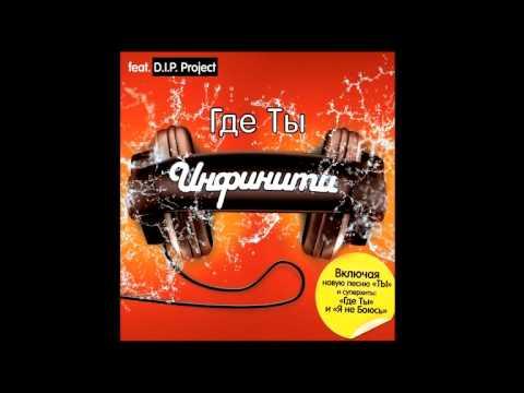 Инфинити Feat. D.I.P Project - Где Ты