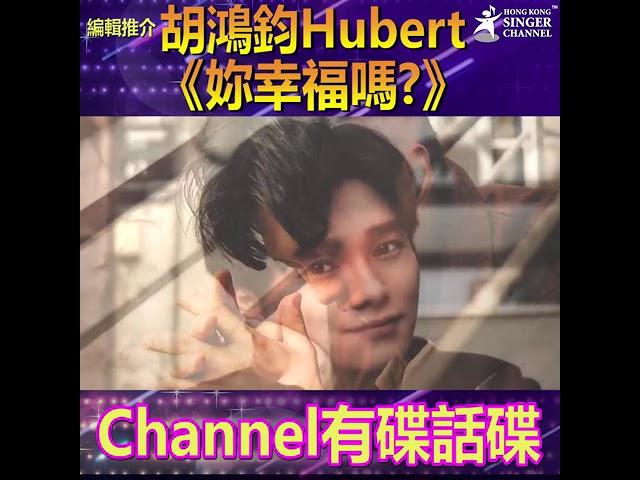 #胡鴻鈞 | #妳幸福嗎? |Channel有碟話碟